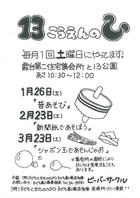19/1/26 13こうえんのひ
