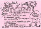 19/02/03 子どもステーション