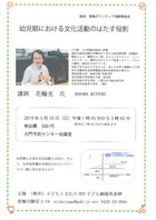 19/3/10 講座 幼児期における文化活動の意...