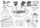 19/3/17 芋煮会