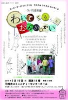 19/5/19 ハムステ ロバの音楽座コンサート