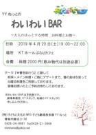 19/4/20  わいわいBAR