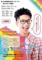 19/6/2 友田こどもまつり