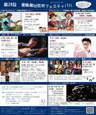 19/5/6-6/29 青梅舞台芸術フェスティバル