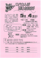 19/5/4 ロバさんぽ 玉川上水またたび