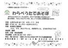 16/6/26 わらべうたであそぼ