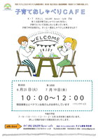 19/6/25*7/19 おしゃべりカフェ