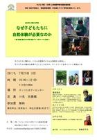 19/7/21  学習会