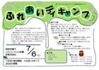 19/7/6 ふれあいデイキャンプ