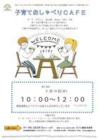 19/9/18 おしゃべりカフェ