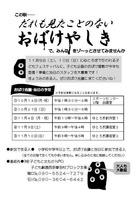 19/11/9-10 おばけやしきのスタッフ募集
