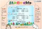 19/11/3-17 読み聞かせライブ