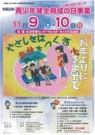 19/11/9-10 はむらゆとろぎ子どもフェステ...