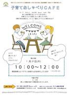 20/01/27 おしゃべりカフェ