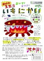 20/03/15 いも煮DE里山体験