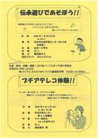 20/01/2 伝承遊び 2/2アテレコ