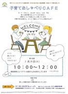 20/02/25 おしゃべりカフェ