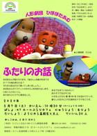 20/3/7 ひぽぽたあむ人形劇