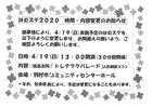 20/04/19 延期 チャハハ丸とへへへ丸他