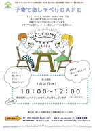 20/3/26 おしゃべりカフェ VOL10