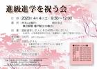 20/4/4 中止級進学を祝う会