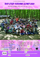 20/8/8-10 ホップステップ子どもキャンプ2020