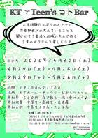 20/5~ TEEN\'S コトBAR