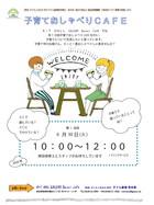 20/06/30  おしゃべりカフェ VOL1