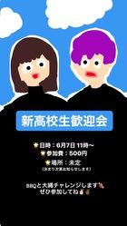 20/06/07 新高校生歓迎会