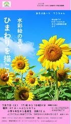 20/7/7 ひまわりの絵を描こう