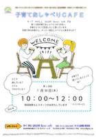 20/07/30 おしゃべりカフェ VOL2