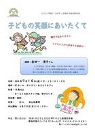 20/07/10 子どもの笑顔にあいたくて 金田一...