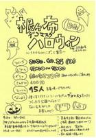 20/10/25 根ヶ布ハロウイン