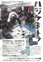 20/10/31-11/28はじけま書!