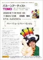 20/11/14 バルーンアート TOMO