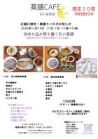 20/12/13.27 薬膳カフェ