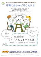 20/12/23 おしゃべりカフェ