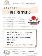 21/03/16   性を学ぼう
