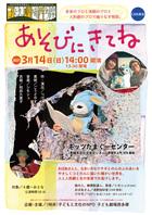20/8/3/14 あそびにきてね<CAN青芸>