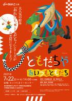 21/7/22 第30回青梅舞台芸術フェス『ともだちや』