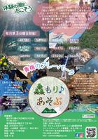 2021年『森もり♪あそぶ』プレーパーク開催日決定!