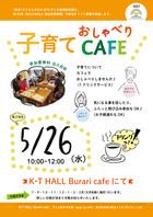 21/5/26子育ておしゃべりカフェ〜第2回目〜