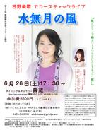 21/6/26日野美歌アコースティックライブ
