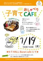 2021/7/19(月)【子育ておしゃべりカフェ】第4回目開催!