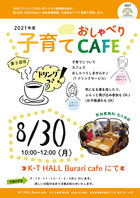2021/8/30【子育ておしゃべりカフェ】開催します!
