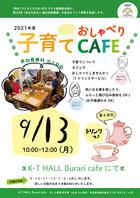 2021/9/13(月)【子育ておしゃべりカフェVol.6】開催!