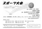 08年02月11日 スポーツ大会(あきる野日の出B)