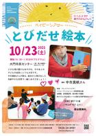 2021/10/23中市真帆さんWAM