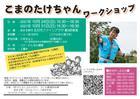 10/24『こまのたけちゃんワークショップ』...