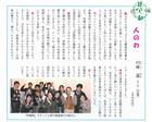 青梅市男女平等情報誌に川崎茜さんが取り上げられました